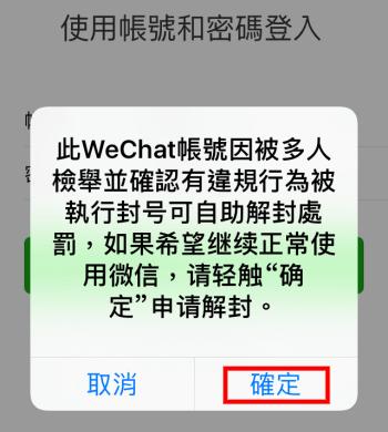 WeChat 帳號被封鎖解
