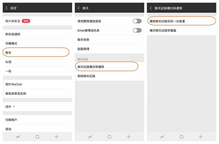 WeChat 資料轉移