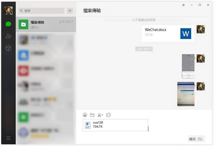 WeChat 傳資料至電腦