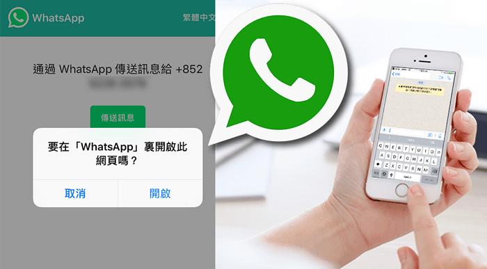 直接發 WhatsApp 訊息給非聯絡人