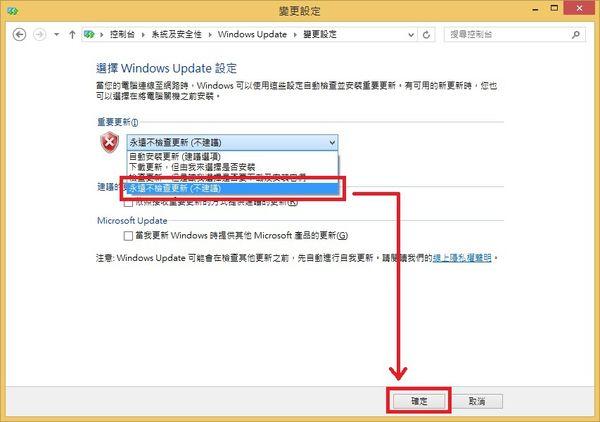 關閉 Windows 7/8 系統的自動更新