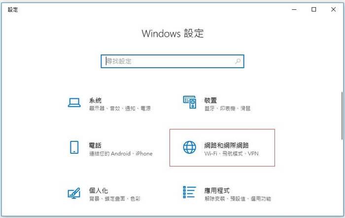 Windows 設定